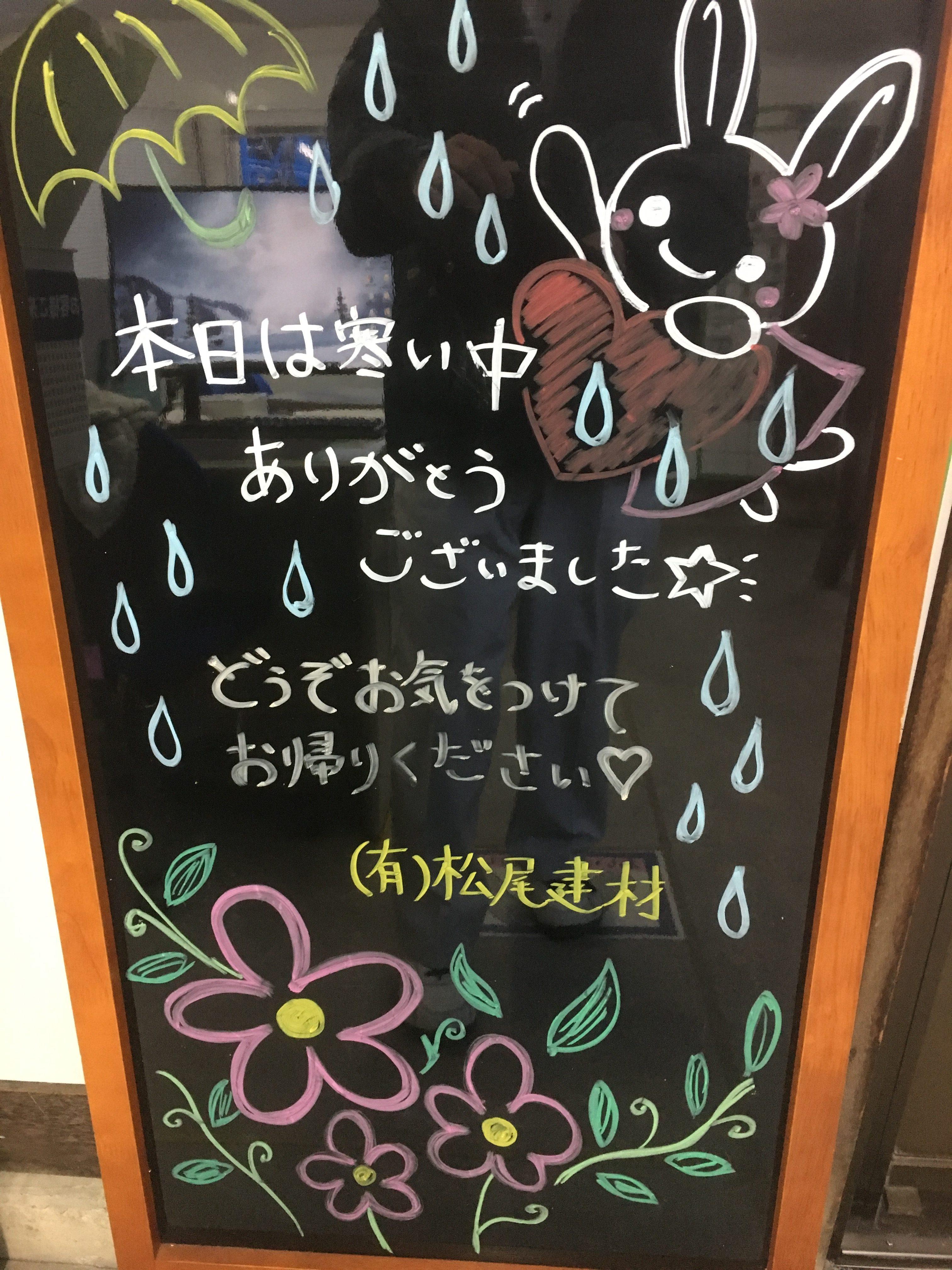 雨の中来社ありがとうございます。