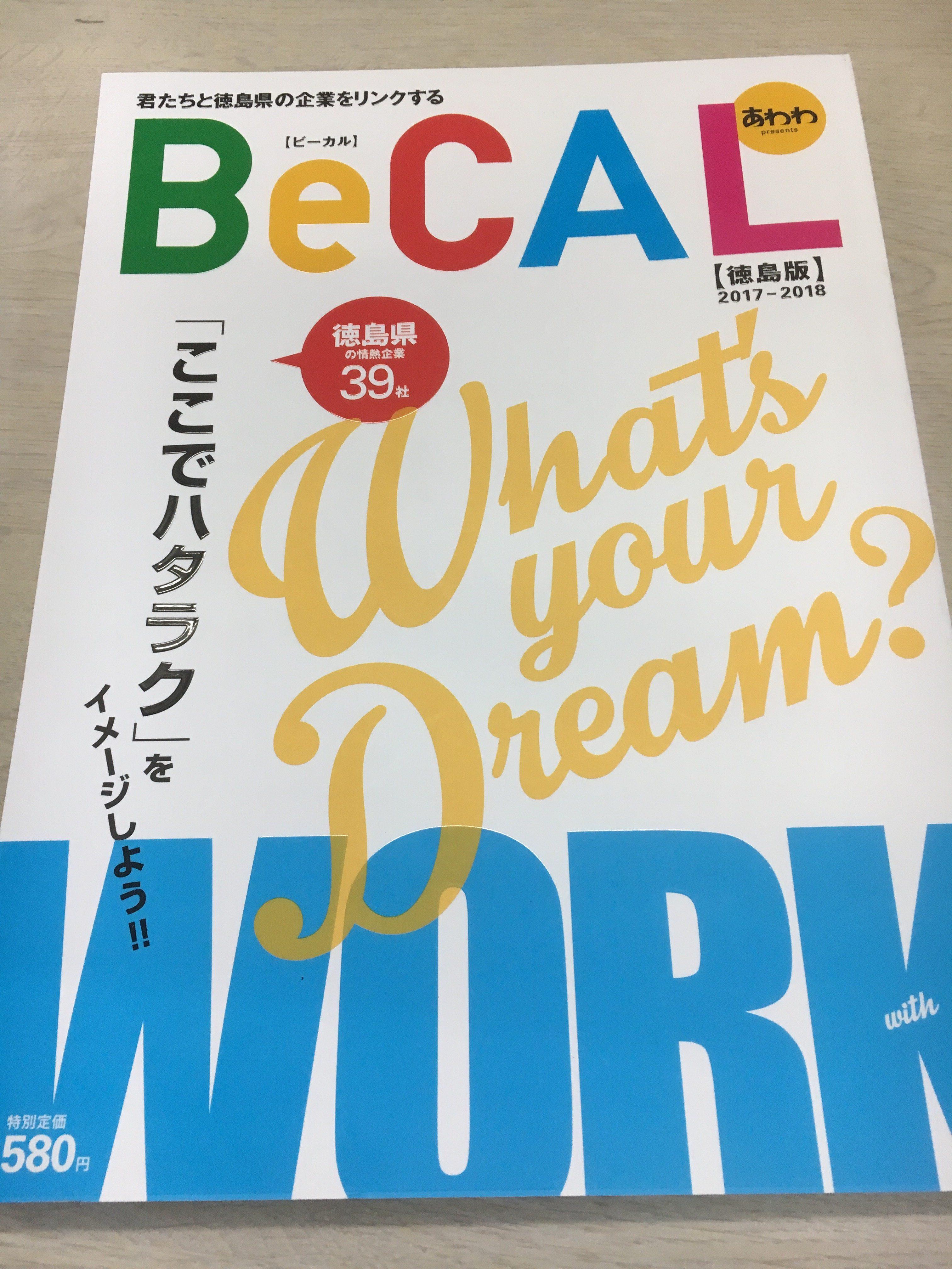 あわわ 就職情報誌 BeCAL  取材