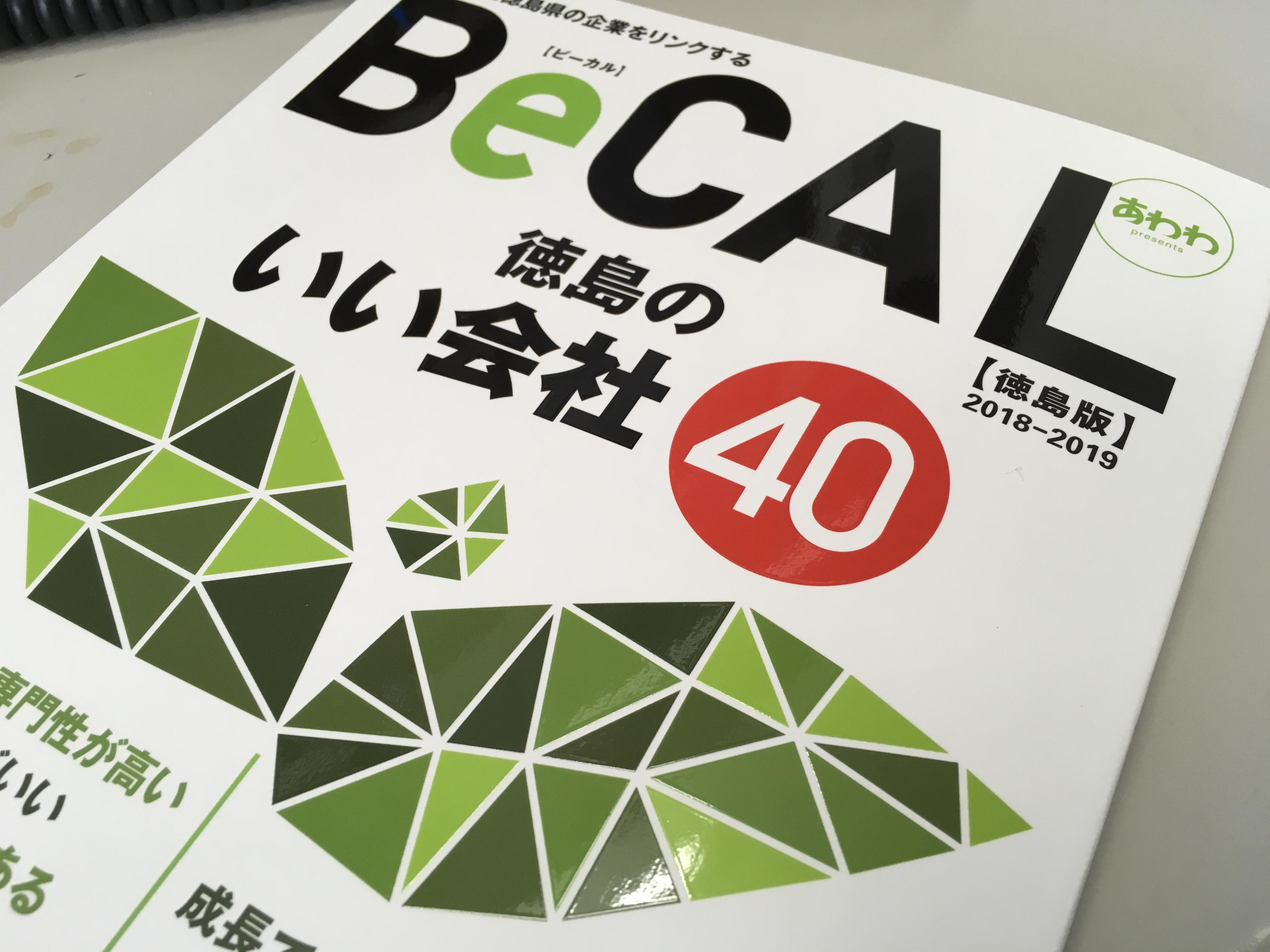 BeCAL掲載