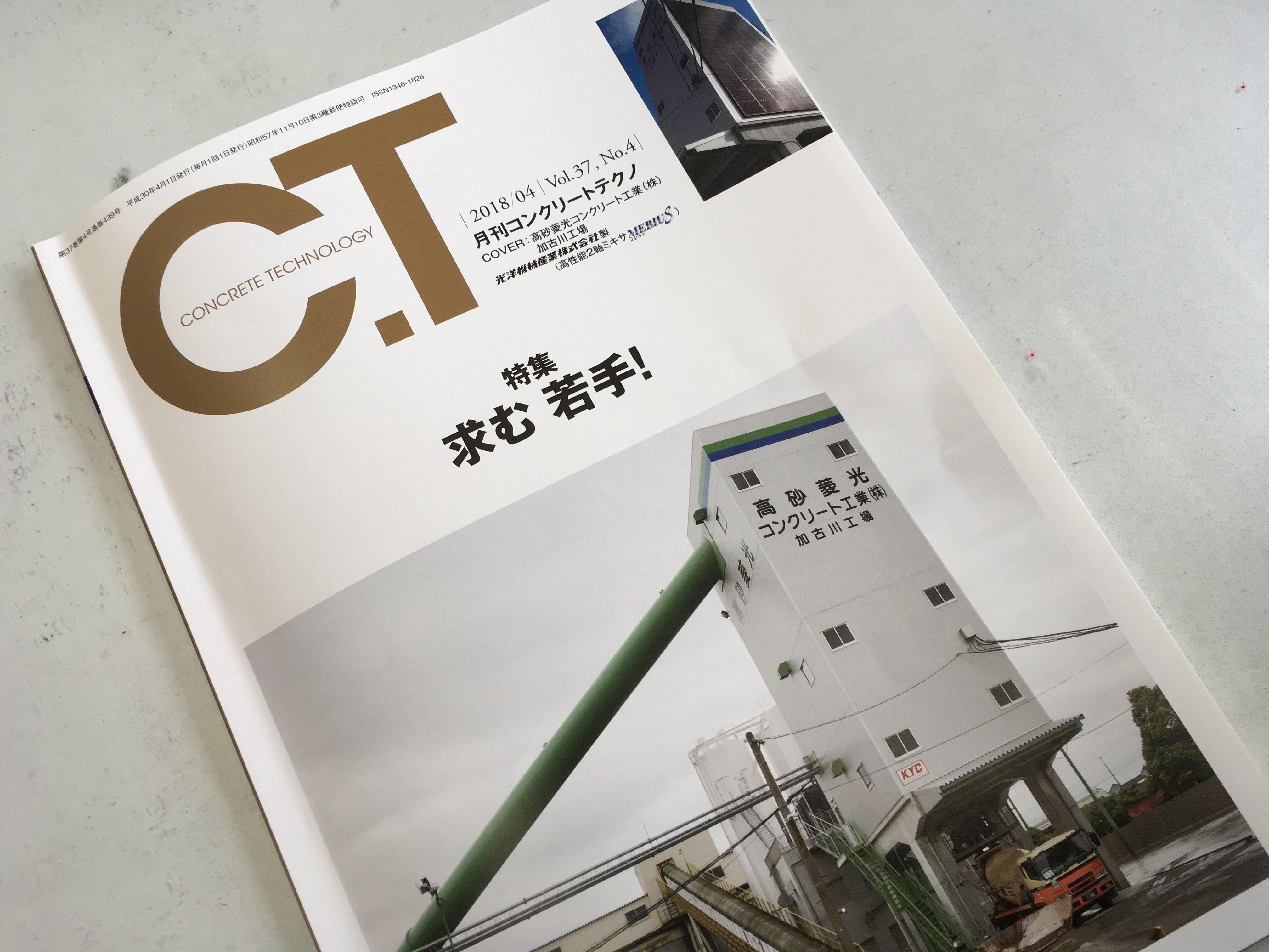 月刊コンクリートテクノ
