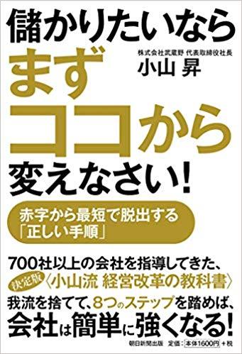 小山さんの本に掲載されました。